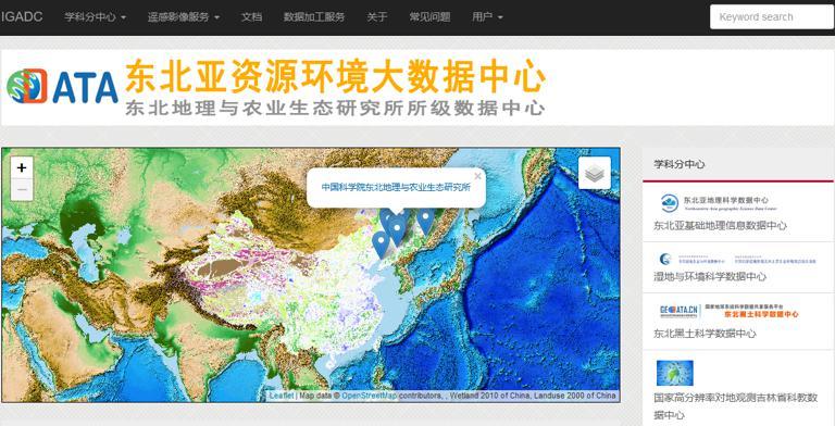 东北地理所级数据中心网站首页